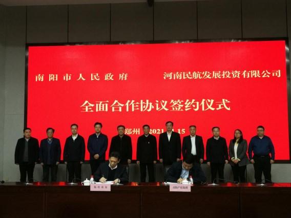 南陽產業投資集團有限公司與河南民航產業基金管理有限公司簽訂產業基金合作協議