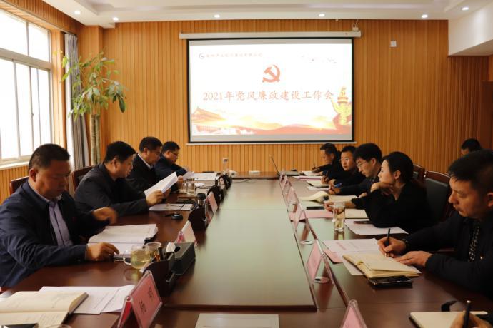產投集團召開2021年黨風廉政建設工作會議